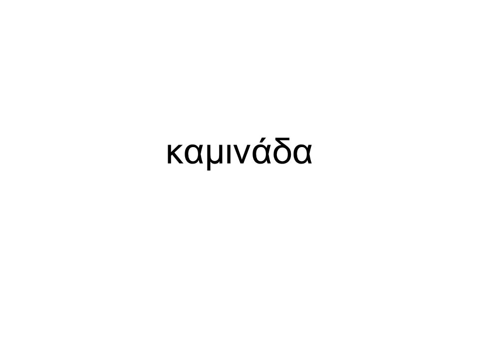 καμινάδα