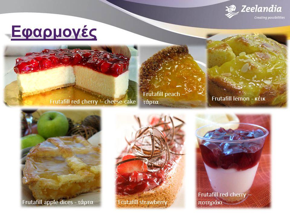 Frutafill red cherry – cheese cake Frutafill peach – τάρτα Frutafill lemon - κέικ Frutafill apple dices - τάρταFrutafill strawberry Frutafill red cher
