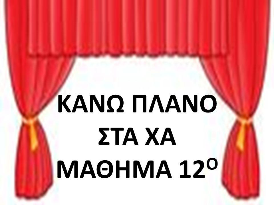 ΚΑΝΩ ΠΛΑΝΟ ΣΤΑ ΧΑ ΜΑΘΗΜΑ 12 Ο