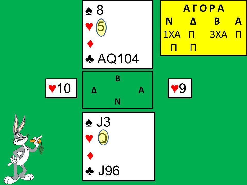 ♥10 ♠ J3 ♥ Q  ♣ J96 Β Δ Α Ν ♠ 8 ♥ 5  ♣ AQ104 Α Γ Ο Ρ Α N Δ Β Α 1ΧΑ Π 3ΧΑ Π Π Π ♥9♥9
