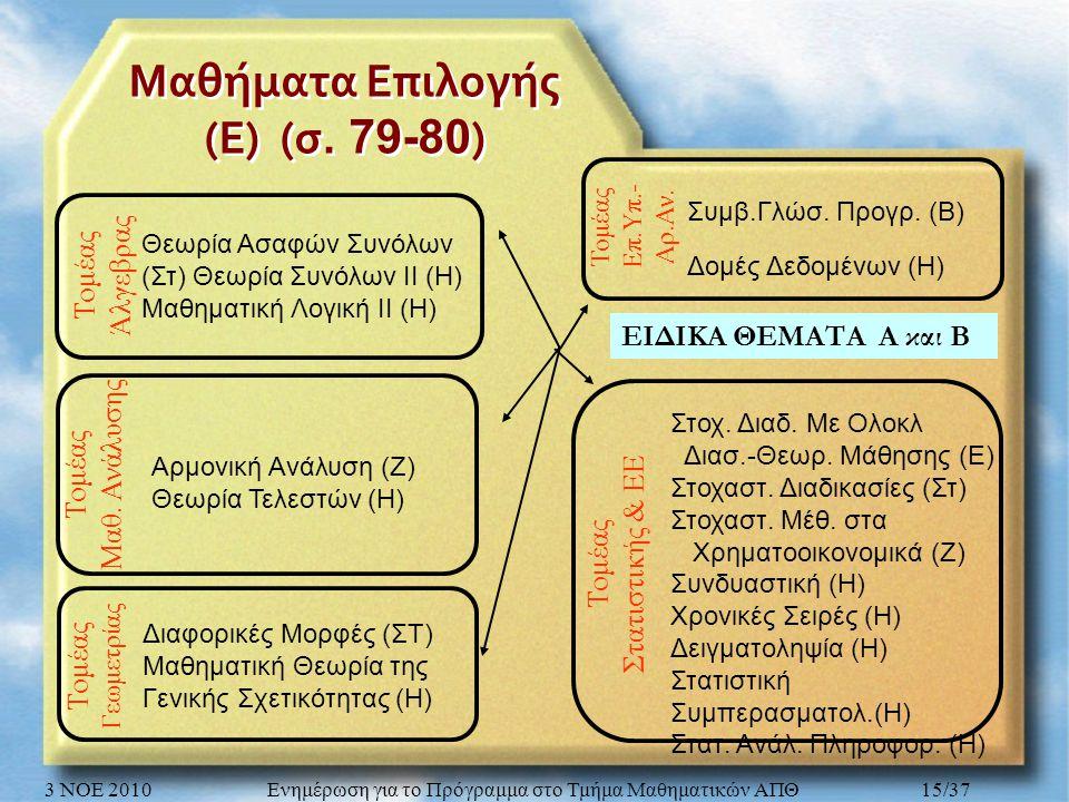 Μαθήματα Επιλογής ( Ε ) ( σ. 79-80 ) Στοχ. Διαδ.