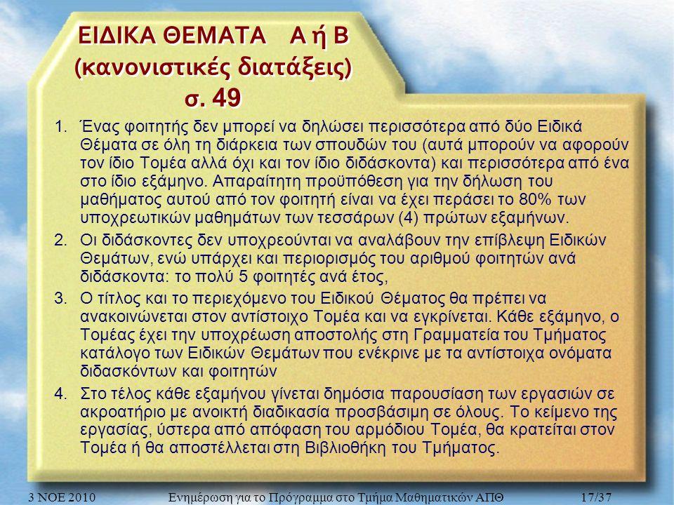 ΕΙΔΙΚΑ ΘΕΜΑΤΑ Α ή Β ( κανονιστικές διατάξεις ) σ.