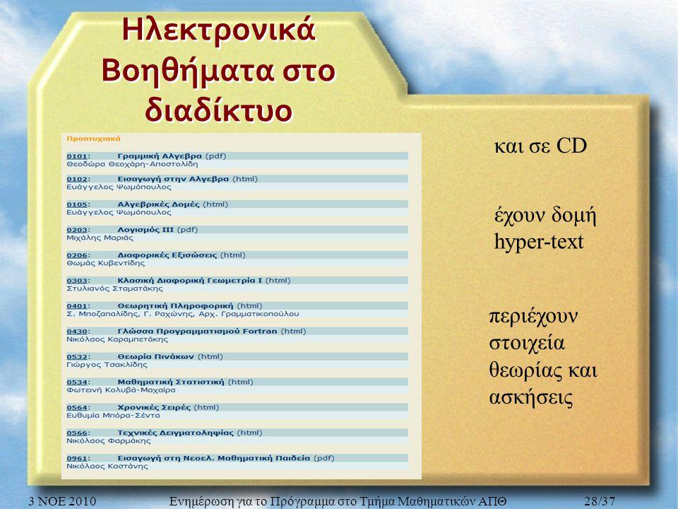 Ηλεκτρονικά Βοηθήματα στο διαδίκτυο και σε CD έχουν δομή hyper-text περιέχουν στοιχεία θεωρίας και ασκήσεις 3 ΝΟΕ 2010Ενημέρωση για το Πρόγραμμα στο Τμήμα Μαθηματικών ΑΠΘ28/37