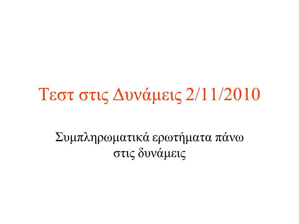 Τεστ στις Δυνάμεις 2/11/2010 Συμπληρωματικά ερωτήματα πάνω στις δυνάμεις