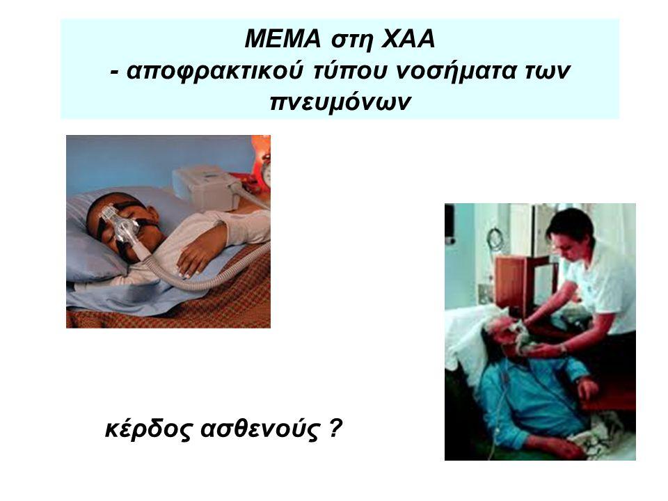 ΜΕΜΑ στη ΧΑΑ - αποφρακτικού τύπου νοσήματα των πνευμόνων κέρδος ασθενούς ?