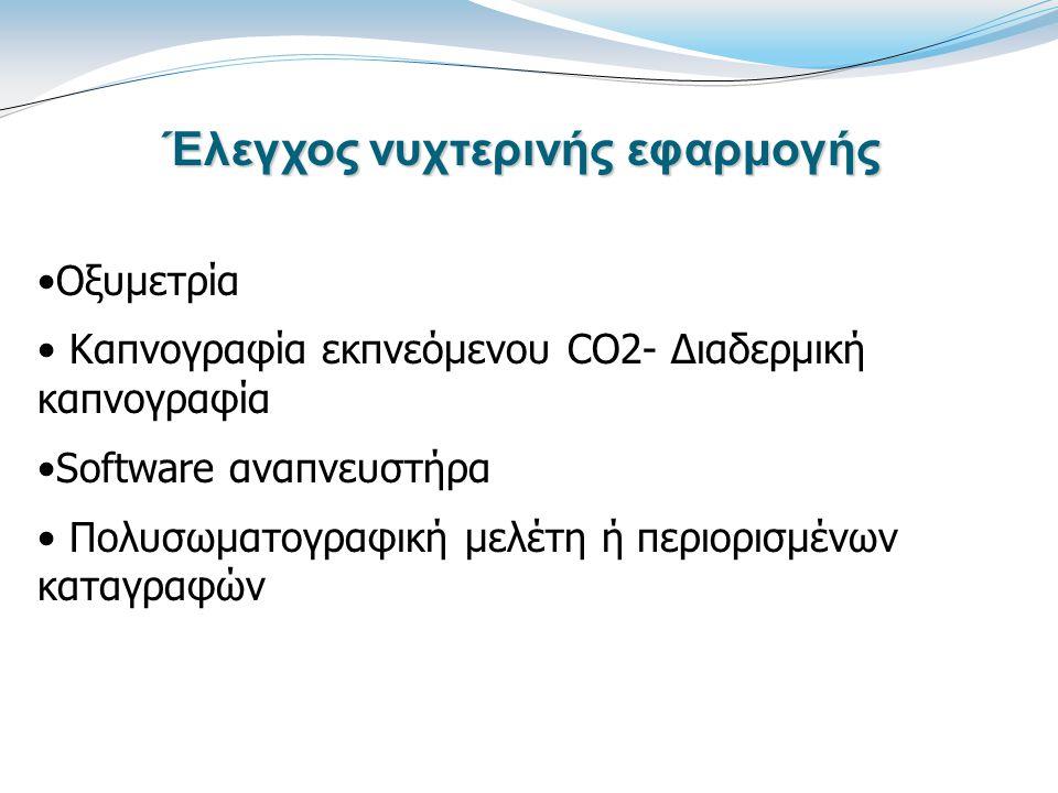 Έλεγχος νυχτερινής εφαρμογής Οξυμετρία Καπνογραφία εκπνεόμενου CO2- Διαδερμική καπνογραφία Software αναπνευστήρα Πολυσωματογραφική μελέτη ή περιορισμένων καταγραφών