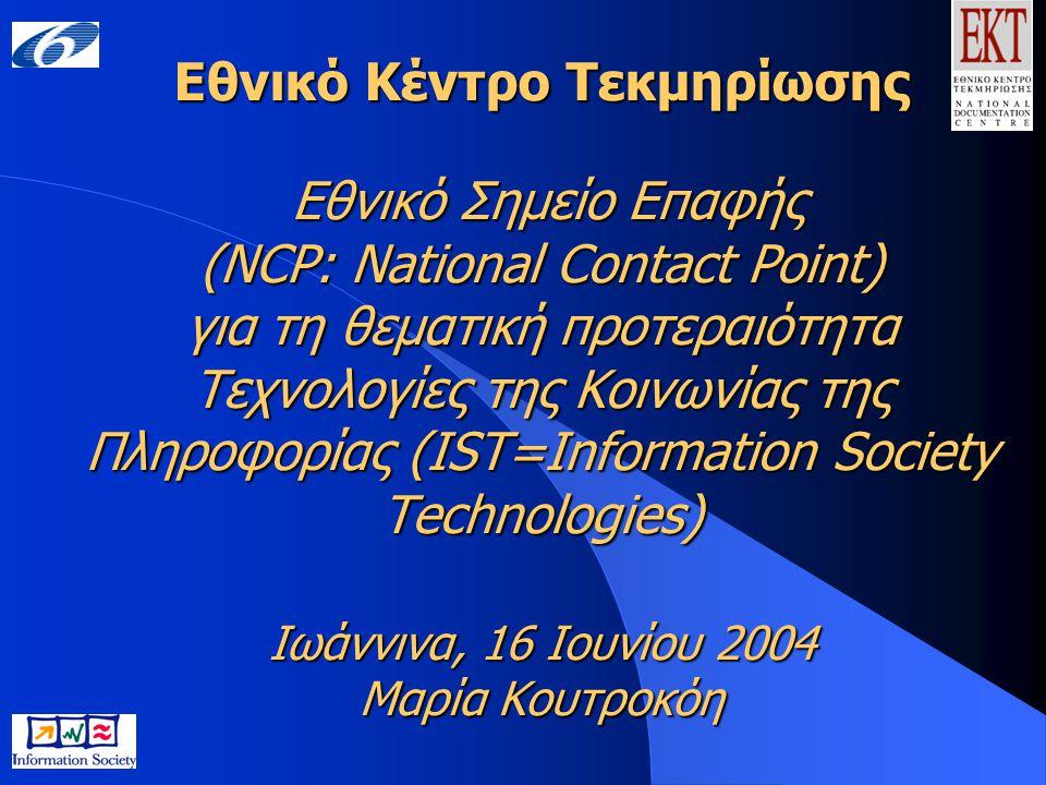 ΕΚΤ, Εθνικό Σημείο Επαφής για το IST Τεχνολογίες της Κοινωνίας της Πληροφορίας (IST= Information Society Technologies) Κύρια Σημεία της παρουσίασης  Στόχος  Προϋπολογισμός  Στρατηγικοί στόχοι, μέσα υλοποίησης  Χρονοδιάγραμμα υποβολής προτάσεων  Η τρέχουσα 3 η πρόσκληση υποβολής προτάσεων  Η από κοινού πρόσκληση υποβολής προτάσεων  Αναζήτηση εταίρων: Δίκτυο Ideal-ist34