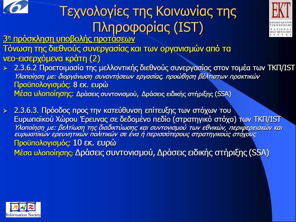 Τεχνολογίες της Κοινωνίας της Πληροφορίας (IST) 3 η πρόσκληση υποβολής προτάσεων Τόνωση της διεθνούς συνεργασίας και των οργανισμών από τα νεο-εισερχό