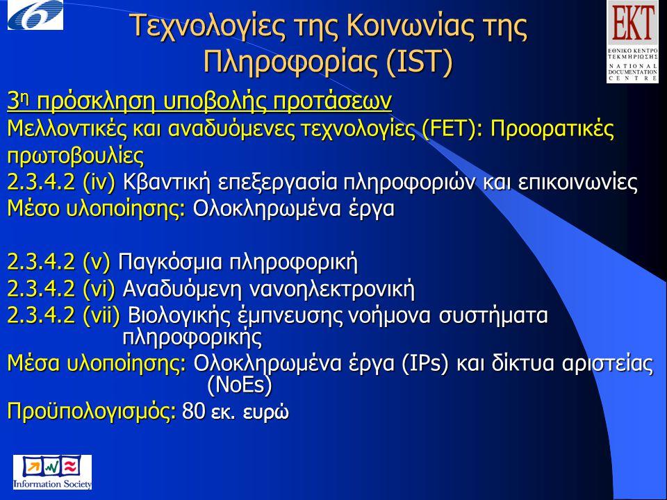 Τεχνολογίες της Κοινωνίας της Πληροφορίας (IST) 3 η πρόσκληση υποβολής προτάσεων Μελλοντικές και αναδυόμενες τεχνολογίες (FET): Προορατικές πρωτοβουλί