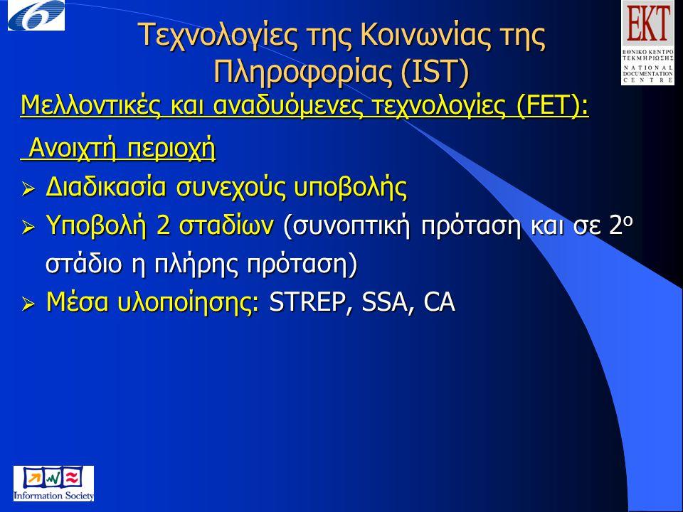 Τεχνολογίες της Κοινωνίας της Πληροφορίας (IST) Μελλοντικές και αναδυόμενες τεχνολογίες (FET): Ανοιχτή περιοχή Ανοιχτή περιοχή  Διαδικασία συνεχούς υ