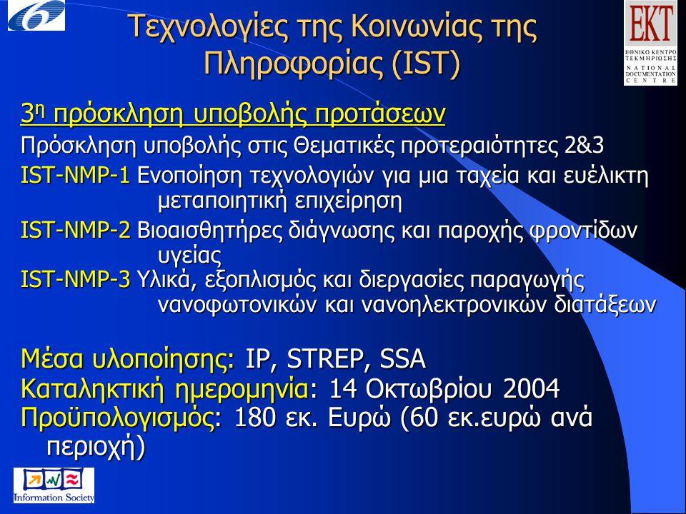 Τεχνολογίες της Κοινωνίας της Πληροφορίας (IST) 3 η πρόσκληση υποβολής προτάσεων Πρόσκληση υποβολής στις Θεματικές προτεραιότητες 2&3 IST-NMP-1 Ενοποί