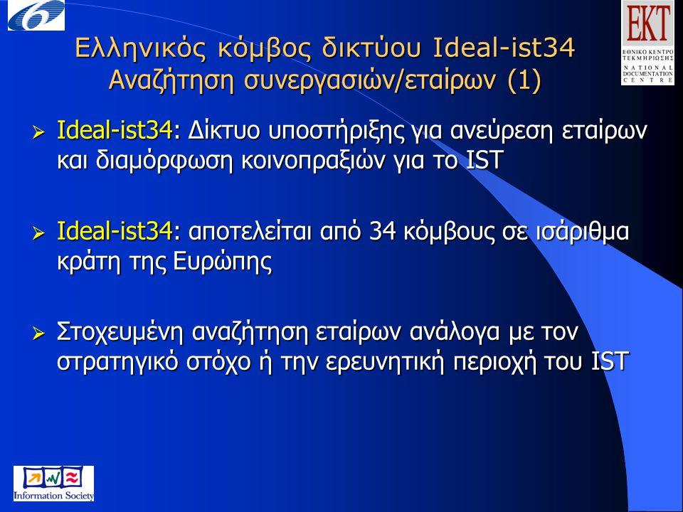 Ελληνικός κόμβος δικτύου Ideal-ist34 Αναζήτηση συνεργασιών/εταίρων (1)  Ideal-ist34: Δίκτυο υποστήριξης για ανεύρεση εταίρων και διαμόρφωση κοινοπραξ