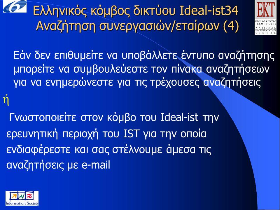 Ελληνικός κόμβος δικτύου Ideal-ist34 Αναζήτηση συνεργασιών/εταίρων (4) Εάν δεν επιθυμείτε να υποβάλλετε έντυπο αναζήτησης μπορείτε να συμβουλεύεστε το