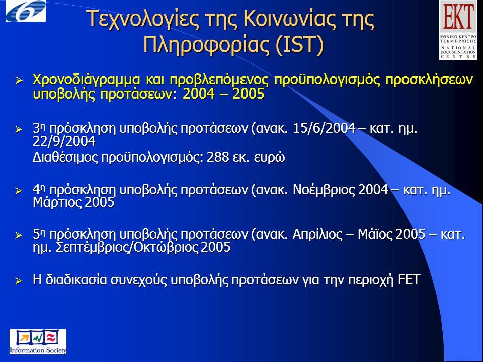 Τεχνολογίες της Κοινωνίας της Πληροφορίας (IST) 3 η πρόσκληση υποβολής προτάσεων  Ημερομηνία ανακοίνωσης : 15 Ιουνίου 2004  Αναμενόμενη καταληκτική ημερομηνία: 22/9/2004 προϋπολογισμός: 108 εκ.