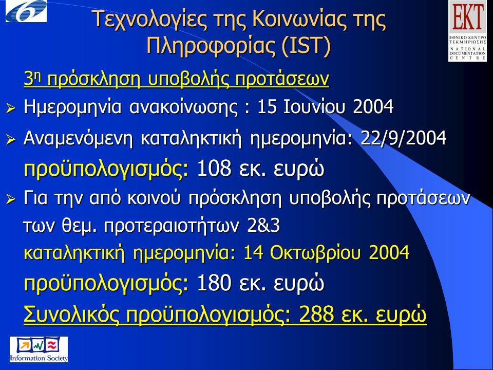 Τεχνολογίες της Κοινωνίας της Πληροφορίας (IST) 3 η πρόσκληση υποβολής προτάσεων  Ημερομηνία ανακοίνωσης : 15 Ιουνίου 2004  Αναμενόμενη καταληκτική