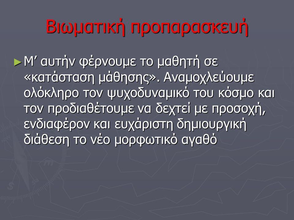 Πρόσκτηση (ή προσφορά ή παρουσίαση) ► Σχετική διάρκειά της 6-15 λεπτά.