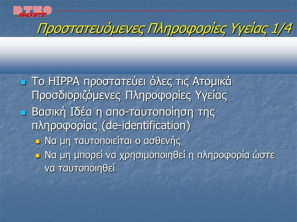 Προβλέψεις 2/2 Ειδικές προβλέψεις Ψυχοθεραπευτικών Σημειώσεων Ειδικές προβλέψεις Ψυχοθεραπευτικών Σημειώσεων Ελάχιστης Απαιτούμενης Πληροφορίας Ελάχισ