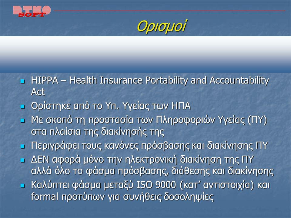 Greek ICT Security Trends / ΨΗΦΙΑΚΗ ΑΣΦΑΛΕΙΑ ΚΑΙ ΗΛΕΚΤΡΟΝΙΚΗ ΠΡΟΣΤΑΣΙΑ Ασφάλεια στο σύγχρονο επιχειρηματικό περιβάλλον Medical Security: Το HIPPA είναι επαρκές πρότυπο; Medical Security: Το HIPPA είναι επαρκές πρότυπο; Ιωάννης Σαμιωτάκης Διευθύνων Σύμβουλος