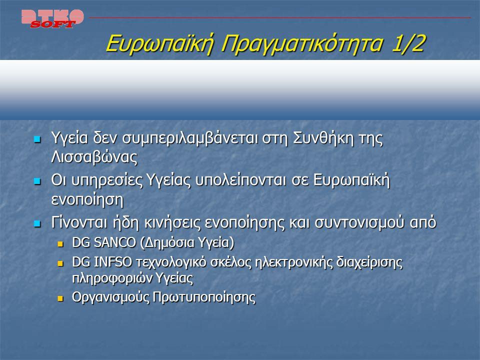 Οφέλη (εκτίμηση) Επί ήδη υπάρχοντος υποβάθρου ηλεκτρονικών υποβολών Επί ήδη υπάρχοντος υποβάθρου ηλεκτρονικών υποβολών Περίοδος 2002 - 2011 Περίοδος 2