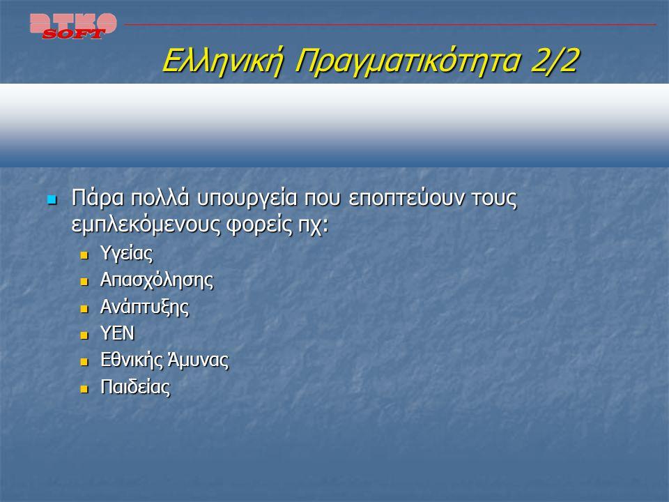 Ελληνική Πραγματικότητα 1/2 Πολλαπλοί Φορείς Κοινωνικής Ασφάλισης Πολλαπλοί Φορείς Κοινωνικής Ασφάλισης Πολλαπλά εποπτεύοντα Υπουργεία ΦΚΑ Πολλαπλά επ