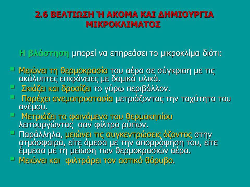 2.6 ΒΕΛΤΙΩΣΗ Ή ΑΚΟΜΑ ΚΑΙ ΔΗΜΙΟΥΡΓΙΑ ΜΙΚΡΟΚΛΙΜΑΤΟΣ 2.6 ΒΕΛΤΙΩΣΗ Ή ΑΚΟΜΑ ΚΑΙ ΔΗΜΙΟΥΡΓΙΑ ΜΙΚΡΟΚΛΙΜΑΤΟΣ Η βλάστηση μπορεί να επηρεάσει το μικροκλίμα διότι