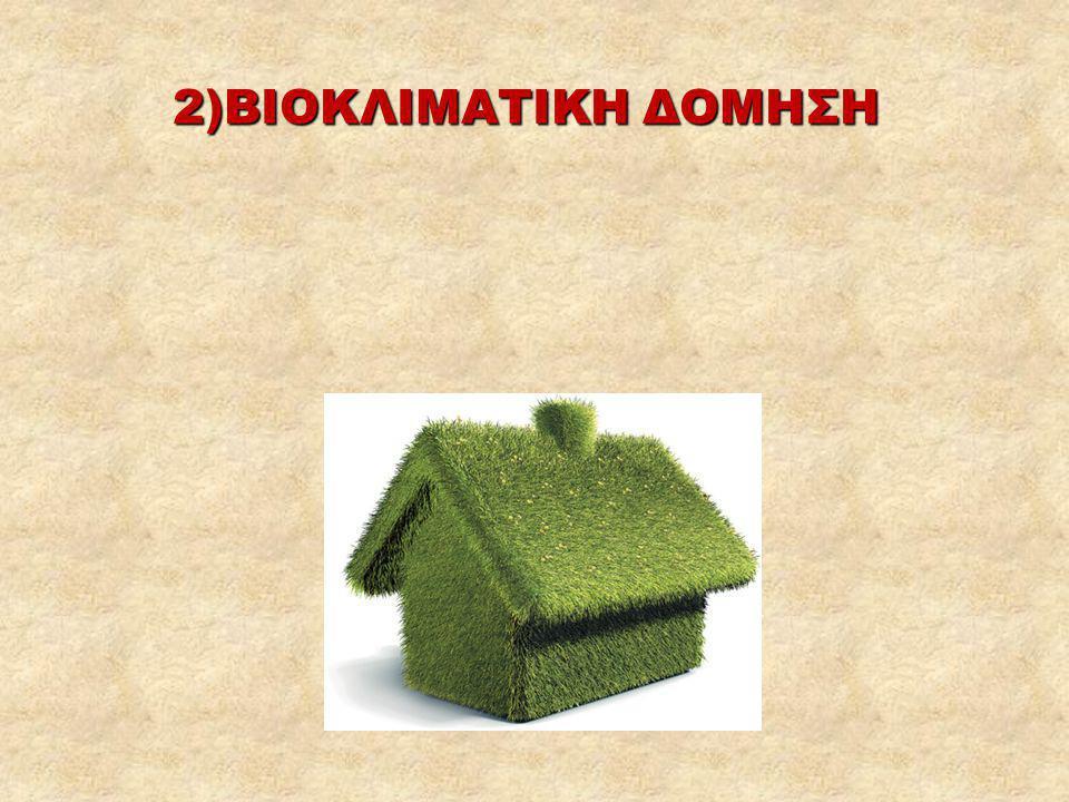   Κοινωνικά Οφέλη: Οι πράσινες στέγες, αξιοποιώντας αχρησιμοποίητους χώρους (ταράτσες), παρέχουν μέρη για ψυχαγωγία, κοινωνικοποίηση και καινοτομία ωφελώντας με αυτόν τον τρόπο όλες τις αστικές κοινωνίες   Αισθητικά Οφέλη: Οι πράσινες στέγες ομορφαίνουν κτήρια και γειτονιές.