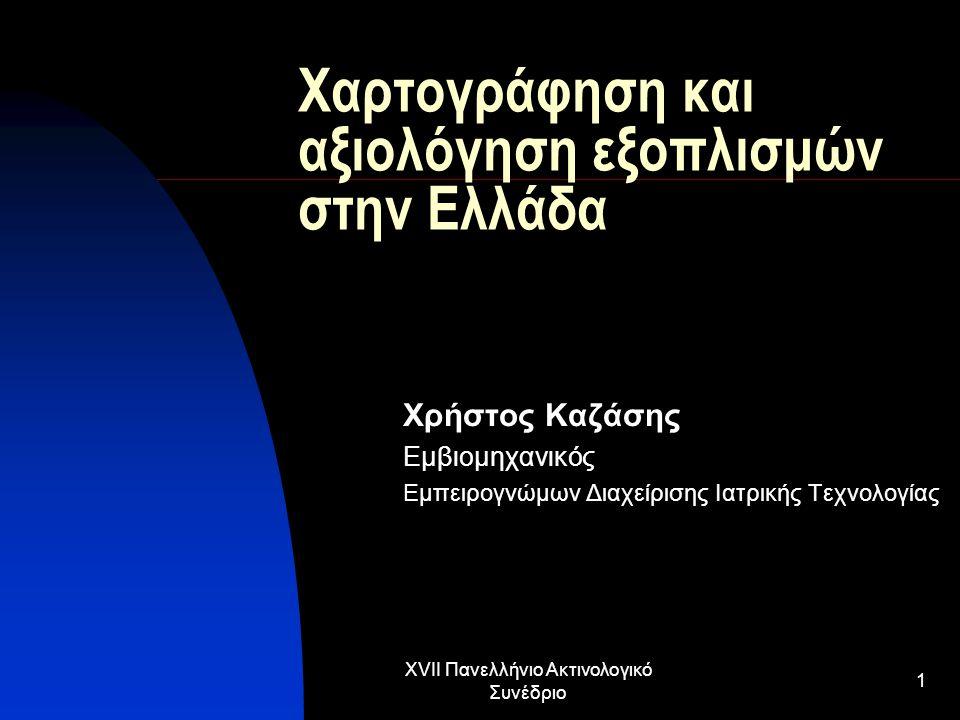XVII Πανελλήνιο Ακτινολογικό Συνέδριο 1 Χαρτογράφηση και αξιολόγηση εξοπλισμών στην Ελλάδα Χρήστος Καζάσης Εμβιομηχανικός Εμπειρογνώμων Διαχείρισης Ια