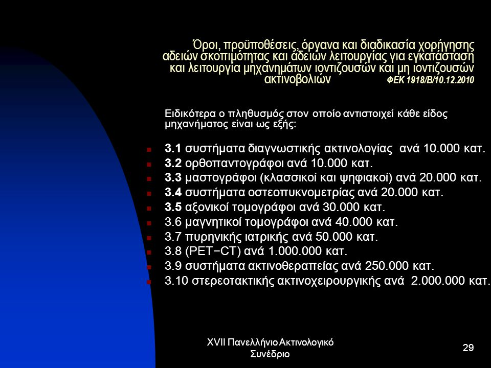 XVII Πανελλήνιο Ακτινολογικό Συνέδριο 29 Όροι, προϋποθέσεις, όργανα και διαδικασία χορήγησης αδειών σκοπιμότητας και αδειών λειτουργίας για εγκατάστασ
