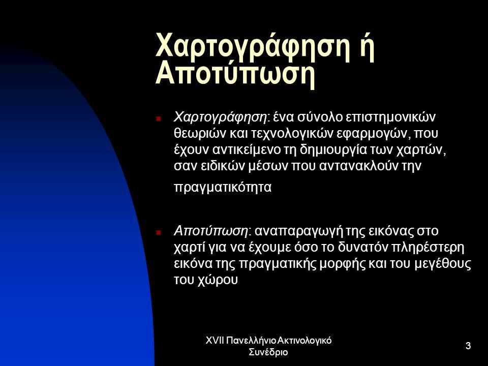 XVII Πανελλήνιο Ακτινολογικό Συνέδριο 3 Χαρτογράφηση ή Αποτύπωση Χαρτογράφηση: ένα σύνολο επιστημονικών θεωριών και τεχνολογικών εφαρμογών, που έχουν