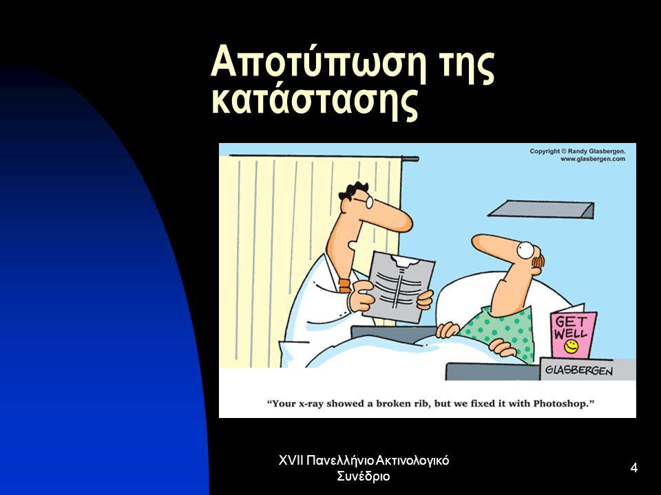 XVII Πανελλήνιο Ακτινολογικό Συνέδριο 15 Συγκριτική κατάσταση χώρα Δεδομένα ΕλλάδαΙσπανίαΚαναδάς Πληθυσμός 11.300.00046.750.00033.500.000 Αξονικοί τομογράφοι 384693424 Μαγνητικοί τομογράφοι 252459212 CT-PET/PET5822929 Γ-κάμερα157232603 συστήματα τομογράφων