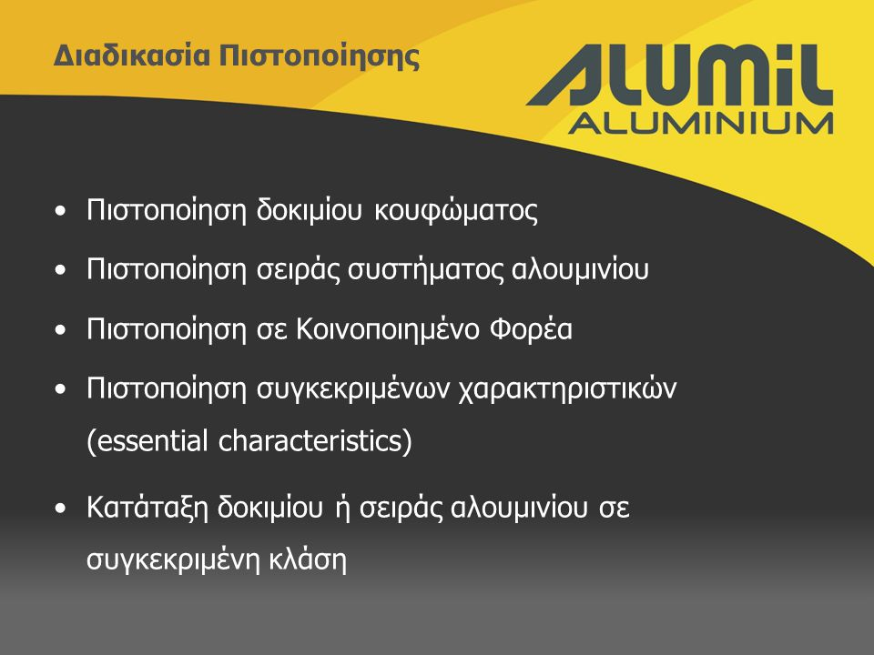 Πιστοποίηση δοκιμίου κουφώματος Πιστοποίηση σειράς συστήματος αλουμινίου Πιστοποίηση σε Κοινοποιημένο Φορέα Πιστοποίηση συγκεκριμένων χαρακτηριστικών (essential characteristics) Κατάταξη δοκιμίου ή σειράς αλουμινίου σε συγκεκριμένη κλάση Διαδικασία Πιστοποίησης