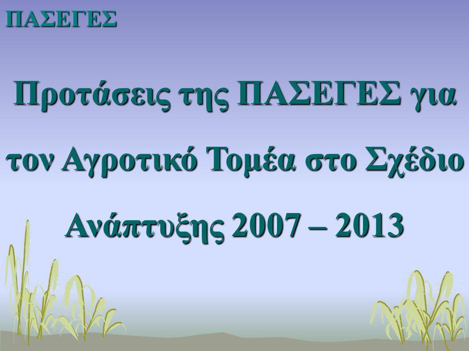 ΠΑΣΕΓΕΣ Προτάσεις της ΠΑΣΕΓΕΣ για τον Αγροτικό Τομέα στο Σχέδιο Ανάπτυξης 2007 – 2013