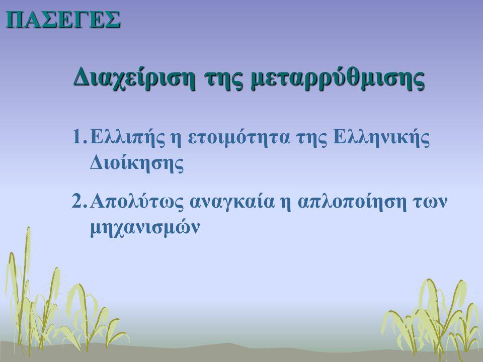 ΠΑΣΕΓΕΣ Διαχείριση της μεταρρύθμισης 1.Ελλιπής η ετοιμότητα της Ελληνικής Διοίκησης 2.Απολύτως αναγκαία η απλοποίηση των μηχανισμών