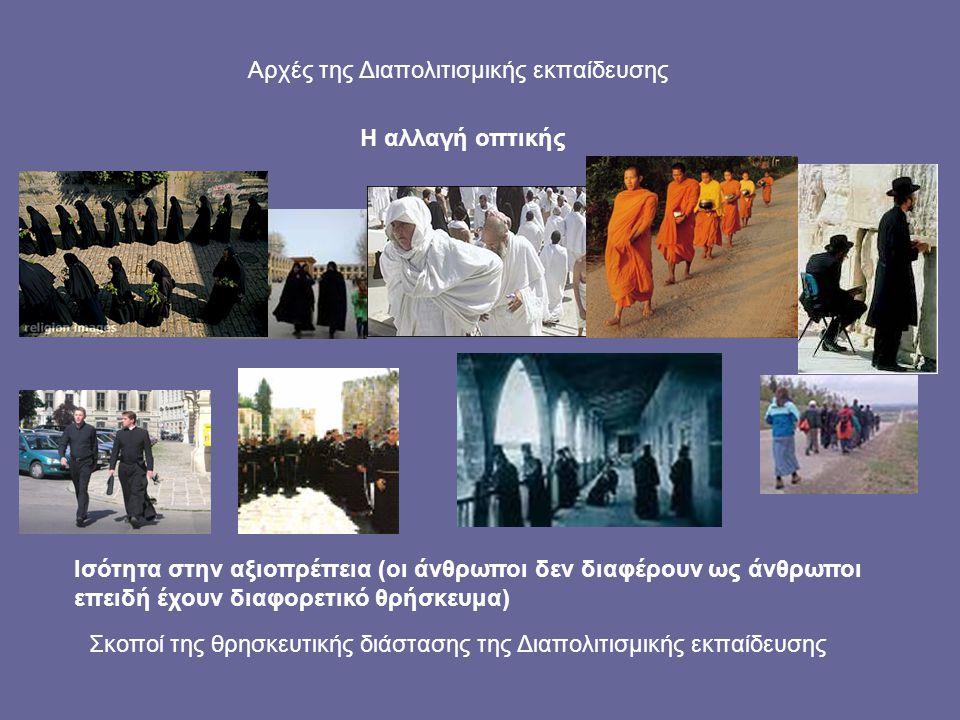 Σκοποί της θρησκευτικής διάστασης της Διαπολιτισμικής εκπαίδευσης Η αλλαγή οπτικής Ισότητα στην αξιοπρέπεια (οι άνθρωποι δεν διαφέρουν ως άνθρωποι επε