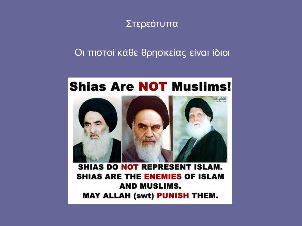 Στερεότυπα Οι πιστοί κάθε θρησκείας είναι ίδιοι