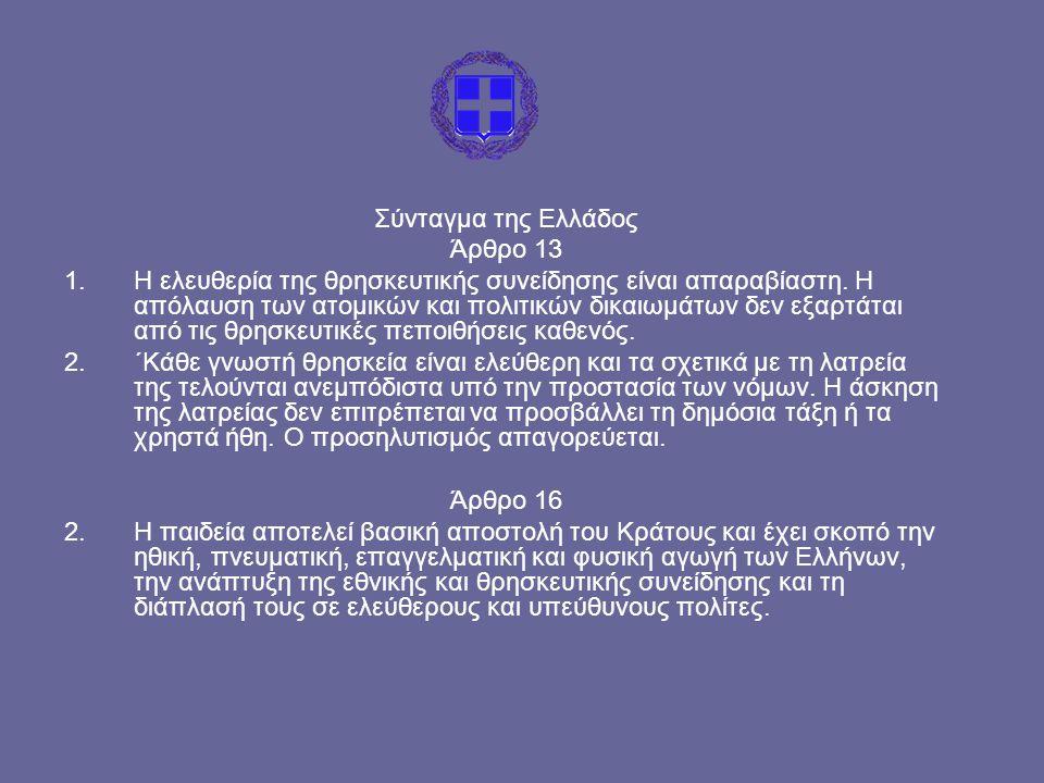 Σύνταγμα της Ελλάδος Άρθρο 13 1.Η ελευθερία της θρησκευτικής συνείδησης είναι απαραβίαστη. Η απόλαυση των ατομικών και πολιτικών δικαιωμάτων δεν εξαρτ