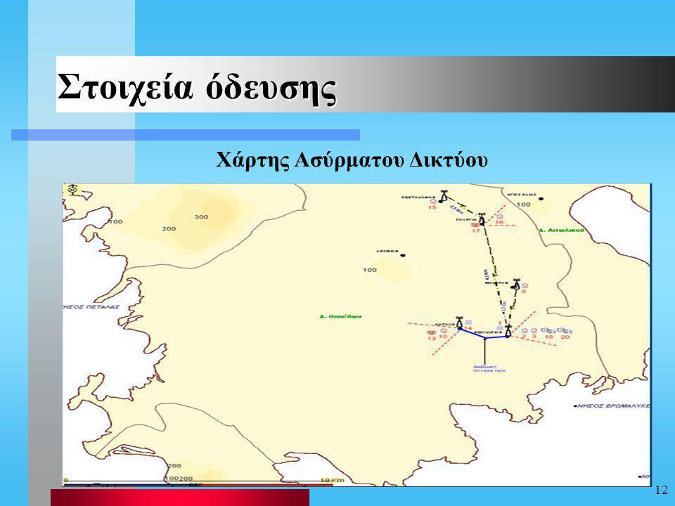 12 Στοιχεία όδευσης Χάρτης Ασύρματου Δικτύου