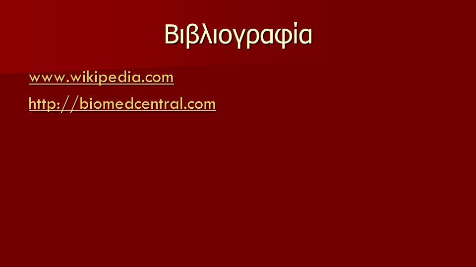 Βιβλιογραφία www.wikipedia.com http://biomedcentral.com
