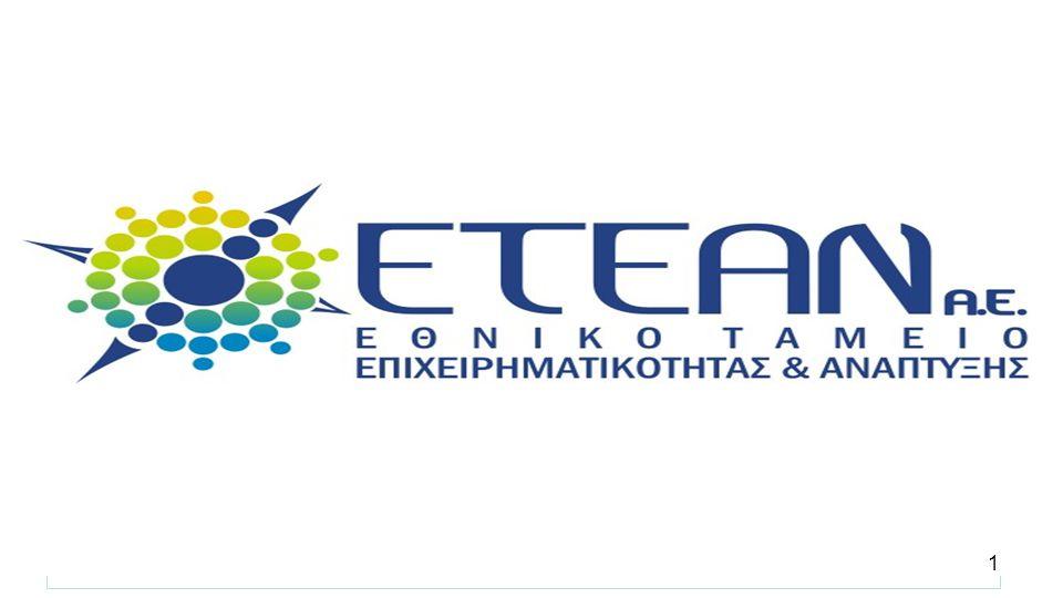 2 Η ΕΤΕΑΝ και ο ρόλος της στην αγορά των ΜΜΕ Μοναδικός οργανισμός ελληνικών συμφερόντων με τεχνογνωσία και εμπειρία στο σχεδιασμό, την υλοποίηση και τη διαχείριση σύγχρονων χρηματοοικονομικών εργαλείων για τις μικρομεσαίες επιχειρήσεις, συμβατών με τους Ευρωπαϊκούς Κανονισμούς και τις πολιτικές των Διαρθρωτικών Ταμείων.