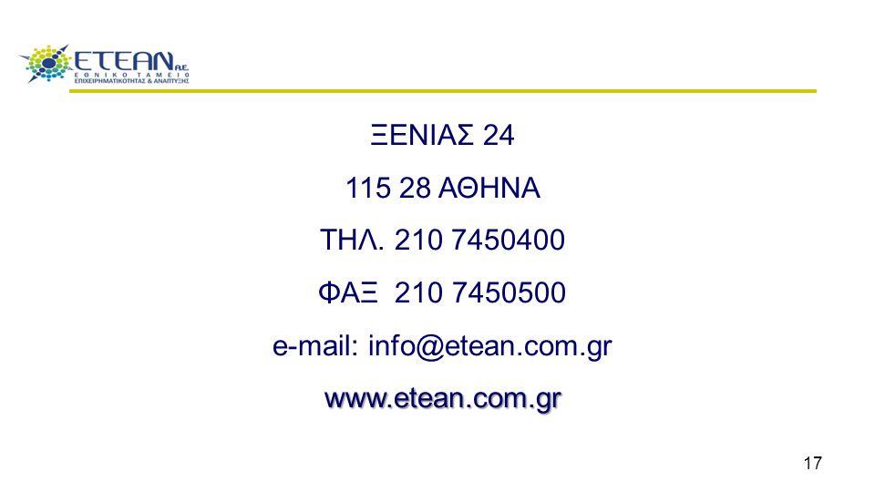 ΞΕΝΙΑΣ 24 115 28 ΑΘΗΝΑ ΤΗΛ. 210 7450400 ΦΑΞ 210 7450500 e-mail: info@etean.com.grwww.etean.com.gr 17