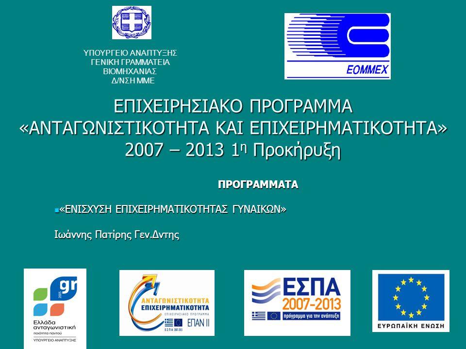 Τα Προγράμματα υλοποιούνται στο πλαίσιο του Επιχειρησιακού Προγράμματος «Ανταγωνιστικότητα και Επιχειρηματικότητα» (ΕΠΑΝ ΙΙ) και εντάσσονται στον Άξονα Προτεραιότητας 2 ο οποίος επιδιώκει την επέκταση της εξωστρεφούς επιχειρηματικότητας.