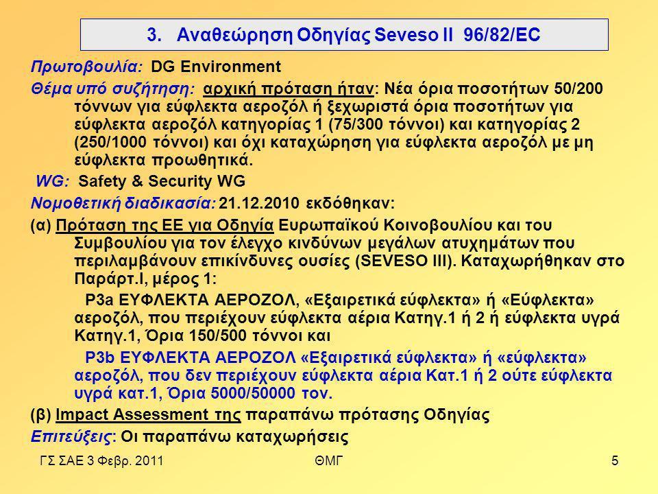ΓΣ ΣΑΕ 3 Φεβρ. 2011ΘΜΓ5 3.