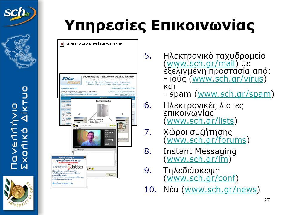 28 Φιλοξενία Ιστοσελίδων 11.Φιλοξενία ιστοσελίδων για σχολεία και εκπαιδευτικούς 12.Οδηγοί αυτόματης δημιουργίας ιστοσελίδων 13.Δυναμικές ιστοσελίδες php - δυναμικές ιστοσελίδες και βάση δεδομένων