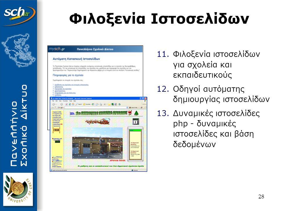 29 14.Βίντεο κατ' απαίτηση (Video on Demand – www.sch.gr/vod) www.sch.gr/vod 15.Ζωντανές μεταδόσεις εκδηλώσεων (www.sch.gr/rts)www.sch.gr/rts 16.Ασύγχρονη τηλεκπαίδευση (www.sch.gr/e-learning)www.sch.gr/e-learning 17.Voice over IP (για διοικητική χρήση) Προηγμένες Υπηρεσίες