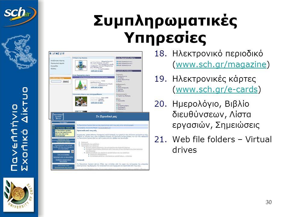 31 Κεντρικές Υπηρεσίες 22.Υπηρεσία καταλόγου (LDAP) 23.Υπηρεσία αρωγής χρηστών (www.sch.gr/helpdesk) 801-11-801-81 (8.30 – 18.00)www.sch.gr/helpdesk 24.Online στατιστικά (www.sch.gr/statistics)www.sch.gr/statistics 25.Σύστημα GIS σχολείων 26.Υπηρεσία ονοματολογίας (DNS)