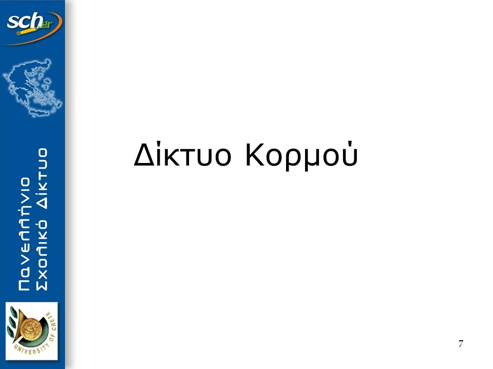 8 8 κόμβοι Δικτύου Κορμού του ΕΔΕΤ Ξάνθη Θεσσαλονίκη Λάρισα Ιωάννινα Πάτρα Αθήνα Ηράκλειο Σύρος