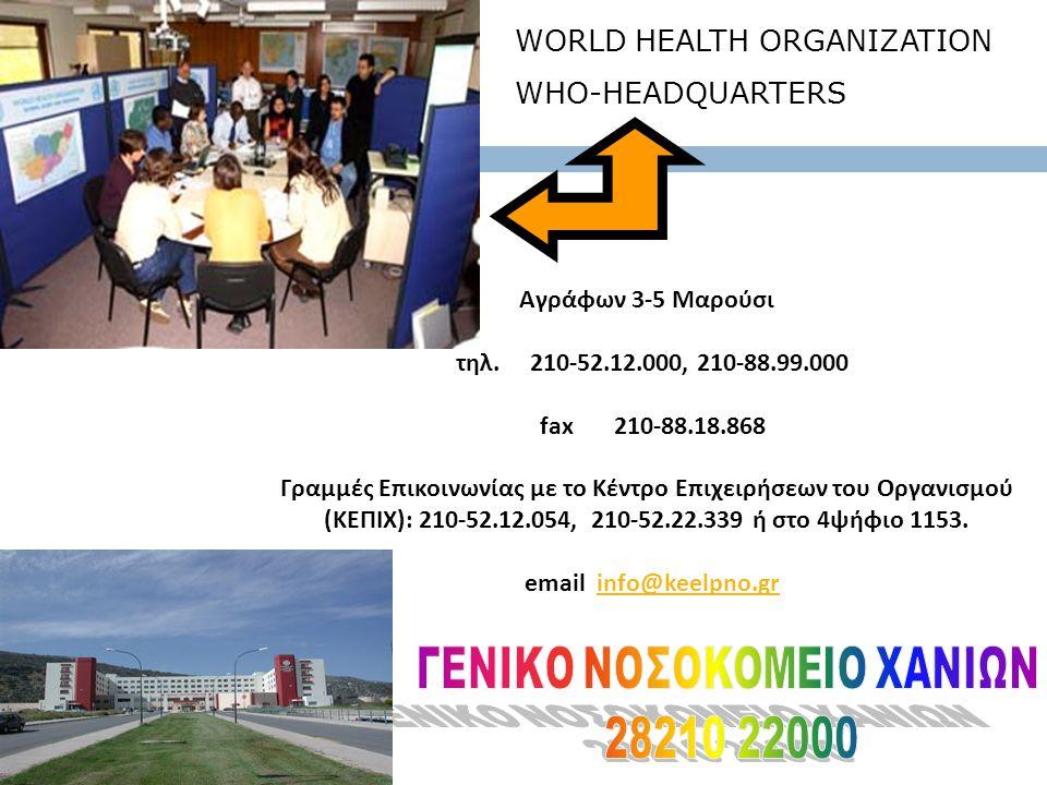 WORLD HEALTH ORGANIZATION WHO-HEADQUARTERS Aγράφων 3-5 Μαρούσι τηλ. 210-52.12.000, 210-88.99.000 fax 210-88.18.868 Γραμμές Επικοινωνίας με το Κέντρο Ε