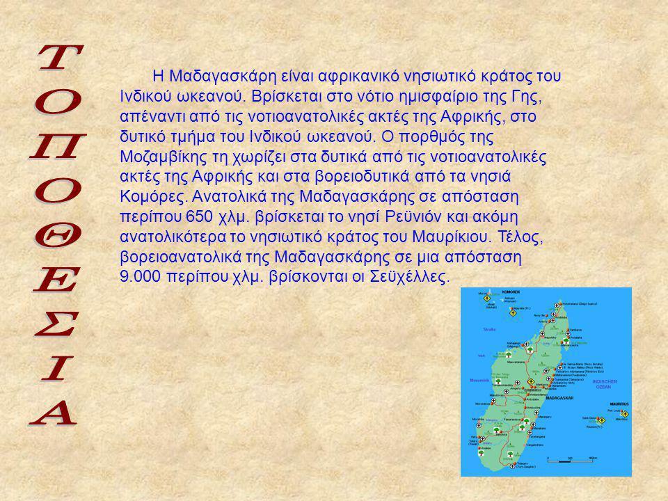 Η Μαδαγασκάρη είναι αφρικανικό νησιωτικό κράτος του Ινδικού ωκεανού.