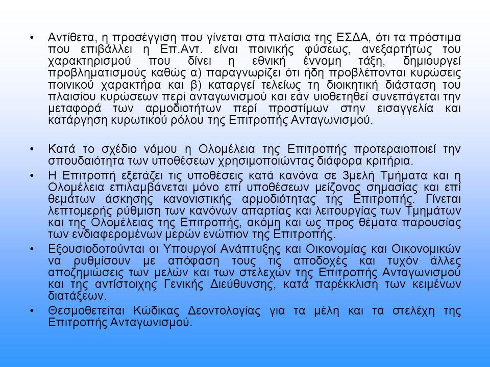 Αντίθετα, η προσέγγιση που γίνεται στα πλαίσια της ΕΣΔΑ, ότι τα πρόστιμα που επιβάλλει η Επ.Αντ.