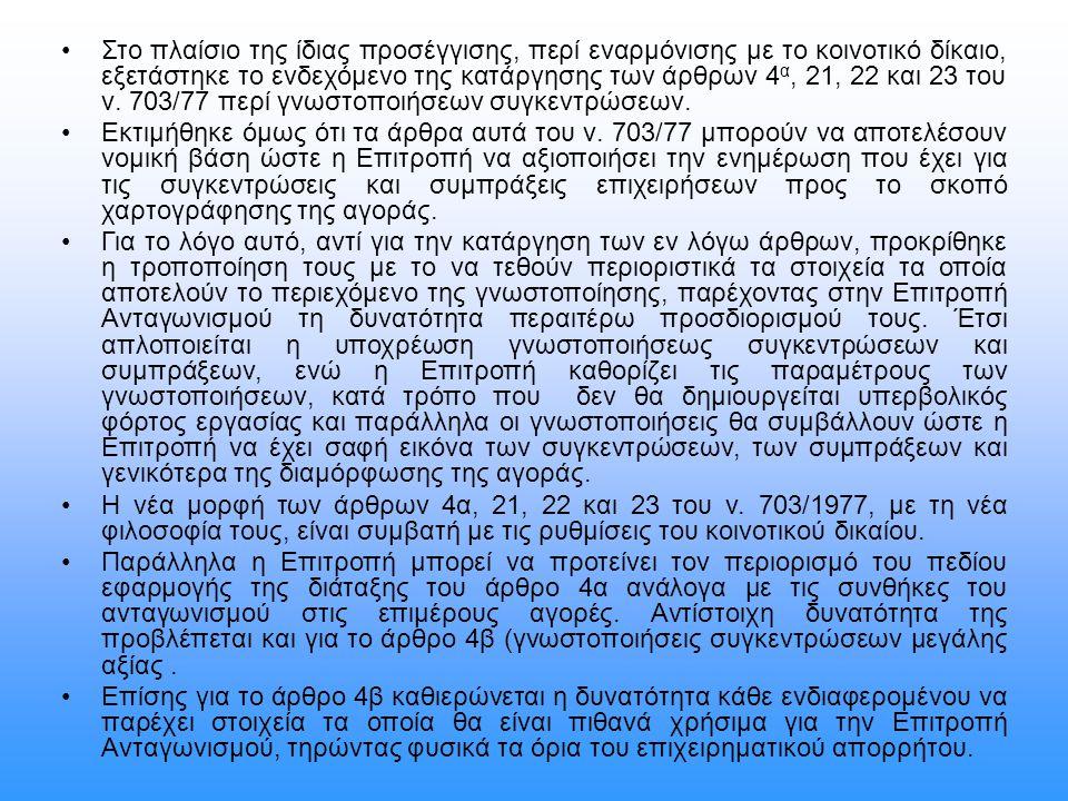 Στο πλαίσιο της ίδιας προσέγγισης, περί εναρμόνισης με το κοινοτικό δίκαιο, εξετάστηκε το ενδεχόμενο της κατάργησης των άρθρων 4 α, 21, 22 και 23 του ν.